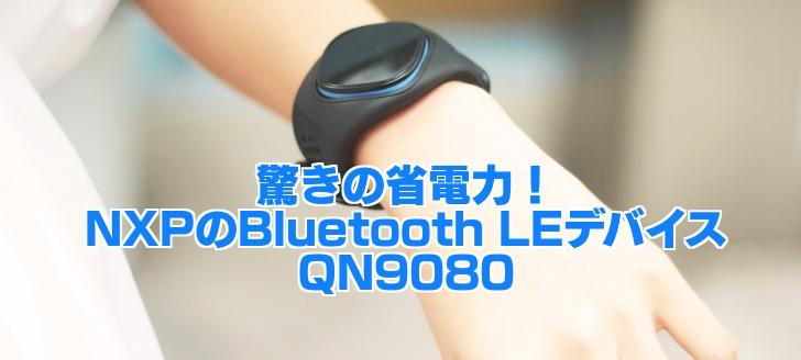 驚きの省電力QN9080