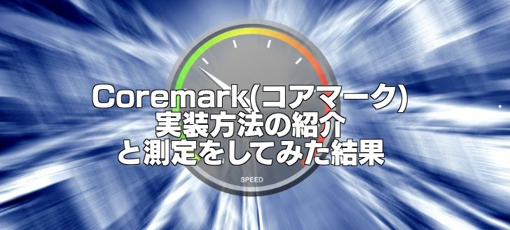 コアマーク実装方法と測定