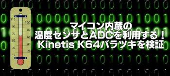 Kinetis K64の温度センサとADCを利用する