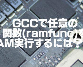 GCCでRAM実行