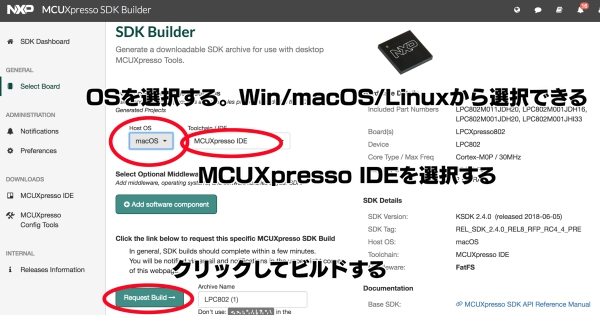 MCUXpresso SDKビルダー設定画面