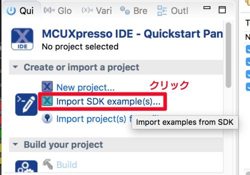 プロジェクトインポート