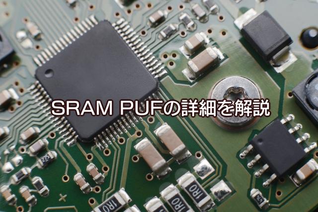 SRAM_PUFの詳細を解説