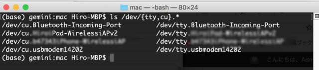 MacOS ポート確認方法