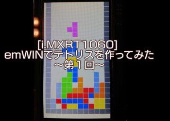 [i.MXRT1060] emWinでテトリスを作ってみた〜第1回〜