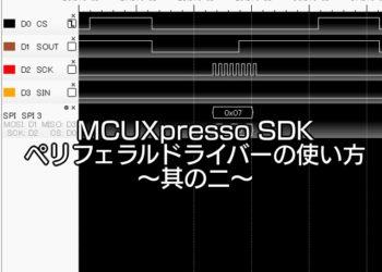 MCUXpresso SDKペリフェラルドライバーの使い方~其の二~